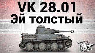 VK 28.01 - Эй толстый