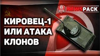 Кировец-1 или атака клонов  | NewsPack