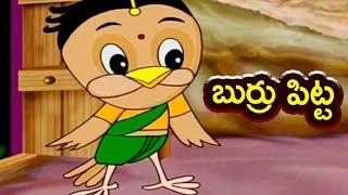 Burru Pitta Song | Telugu Nursery Rhymes For Kids | Kids Songs In Telugu | Mango Telugu Rhymes
