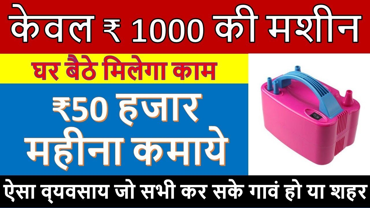 ₹50 हजार महीना कमाये, Small investment high profit business, Home Based  Business, New business ideas