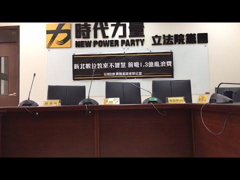 黃國昌辦公室記者會[新北數位教室不智慧 前瞻1.3億亂浪費]