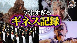 【衝撃】世界のアホすぎるギネス記録5選