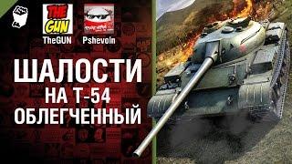 Шалости на Т-54 облегченный - от TheGUN и Pshevoin