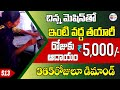Telugu Self Employment Ideas | Small investment, high returns business in telugu - 513