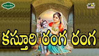 Kasturi Ranga Ranga Song ll Devotional Songs ll కస్తూరి రంగ రంగ || Musichouse27
