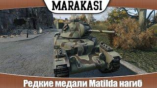 World of Tanks Редкие медали Matilda песочный нагибатор #1
