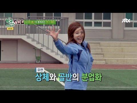 전효성의 화끈한 골반 댄스 '마돈나' ♪ 학교 다녀오겠습니다 44회