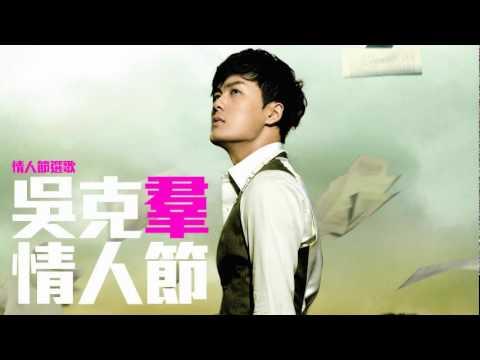 [JOY RICH] [情人節選歌] 吳克羣 - 情人節
