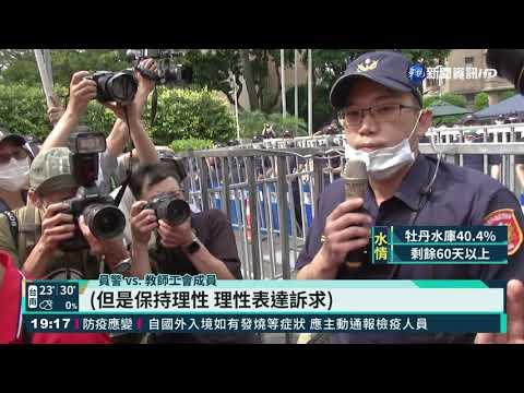 五一勞動節大遊行 勞團集結提多訴求|華視新聞 20210501