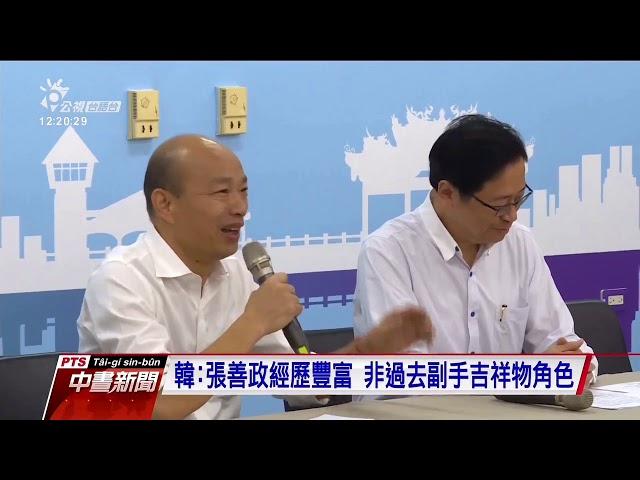 韓國瑜正式宣布 搭檔張善政參選2020