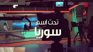 تلفزيون سوريا.. حان الموعد     -