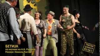 БЕТИЈА - Театарска Претстава
