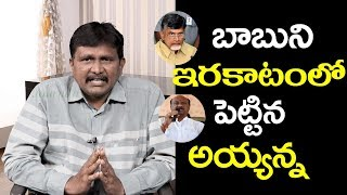 TDP Minister Ayyanna Patrudu Fixes his Boss exposing Facts..
