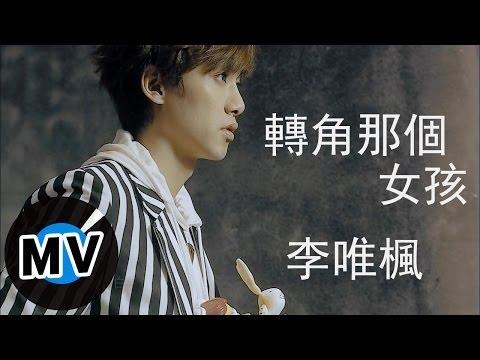 李唯楓 Coke Lee - 轉角那個女孩 The Girl Next Corner (官方版MV) - 電視劇「幸福選擇題」插曲