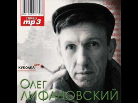 Олег Лифановский - Амнистия