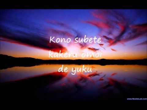 Fate- Kokia Lyrics