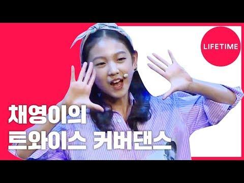 H.O.T. 강타 인정! '엄빠미소' 유발 채영이의 트와이스(TWICE) 커버댄스! [아이돌맘]