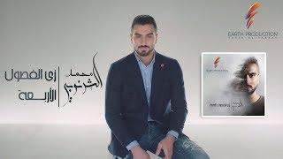 Mohamed El Sharnouby - Zay El Fesoul El Arbaa | 2019 | محمد الشرنوبي  - زي الفصول الأربعة