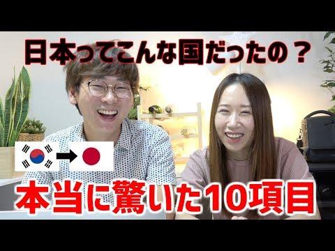 韓国人が日本に来て驚いたところ|日韓の文化の違い|韓国人の反応