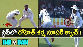 IND vs BAN,1st Test : Rohit Sharma Works On Slip Catching During Lunch Break