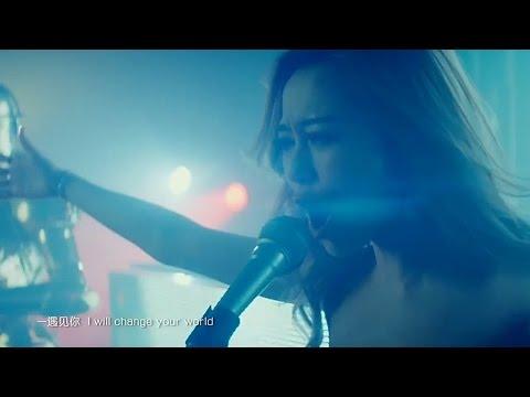 [MV]Tiësto / 張靚穎Jane Zhang《Change Your World》(Chinese version)