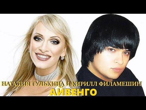 Наталия Гулькина и Кирилл Филамешин - Айвенго