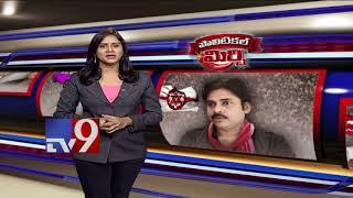 Political Mirchi : Masala News From Telugu States    19-07-2018 - TV9