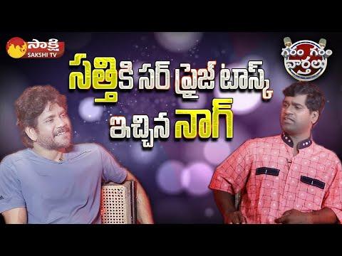 Nagarjuna interview with Garam Sathi- Nagarjuna task to Sathi- Wild Dog