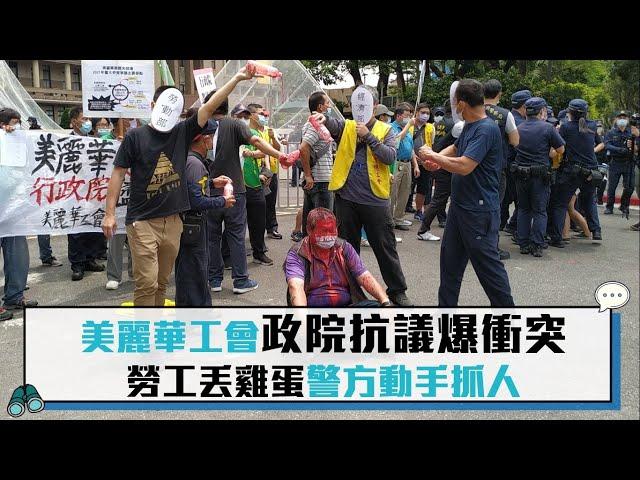 【有影】美麗華工會衝撞行政院!抗議政府維護資方霸凌勞工