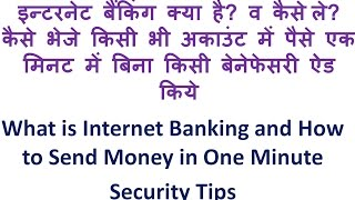 What is Net Banking? How to Get Internet Banking