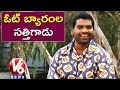 Bithiri Sathi Satirical Conversation Over Votes Bargain In AP Elections