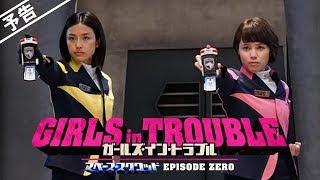 Phim Hoạt Hình Siêu Nhân Deka ❣ Những Cô Gái Gặp Rắc Rối || Girls In Trouble: Space Squad - Vietsub