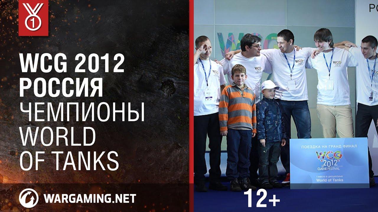 WCG 2012 Россия. Чемпионы World of Tanks