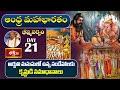 ఆంధ్ర మహాభారతం (భీష్మ పర్వం) - Episode 21 | Andhra Mahabharatam by Sri Garikipati Narasimha Rao