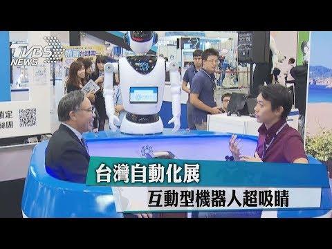 台灣自動化展 互動型機器人超吸睛
