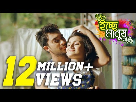 Ichchey Manush | Full Music Video | Shawon Gaanwala | Bangla New Song | eTunes Entertainment