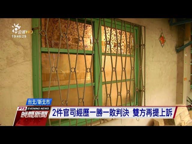 瑠公圳土地被標售 屋主反迫遷官司4年未解