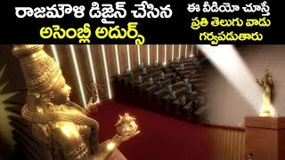 Watch: Rajamouli's 'TELUGU THALLI' Central Hall of Assemb..