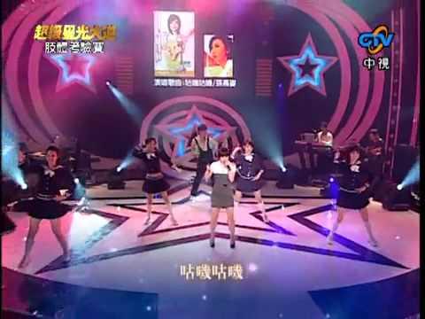 徐佳瑩 - 咕嘰咕嘰 (孫燕姿) 080502@超級星光大道3