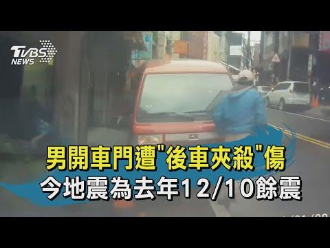 """男開車門遭""""後車夾殺""""傷 今地震為去年12/10餘震 【TVBS新聞精華】20210109"""