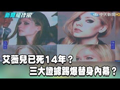 【艾薇兒已死14年? 三大證據踢爆替身內幕?】