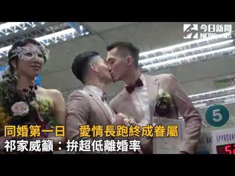 同婚第一日 愛情長跑終成眷屬 祁家威籲:拚超低離婚率