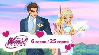 Клуб Винкс - Сезон 6 Серия 25 - Ашерон | Мультики про фей для девочек