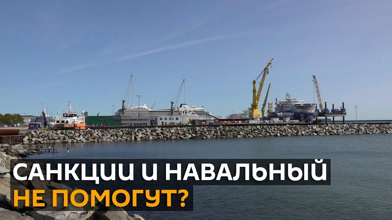 Достроят ли Россия и Европа «Северный поток – 2»