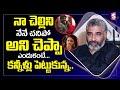 నా చెల్లిని నేనే చనిపో అని చెప్పా..! | Rajeev Kanakala Reveals Real Facts about His Sister | SumanTv