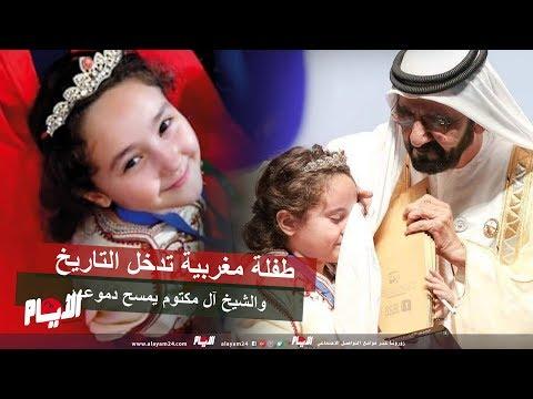 طفلة مغربية تدخل التاريخ والشيخ آل مكتوم يمسح دموعها