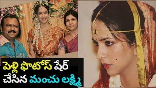 Manchu Lakshmi shares her marriage unseen photos..