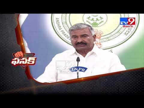 Byte: Minister Peddireddy to Nimmagadda