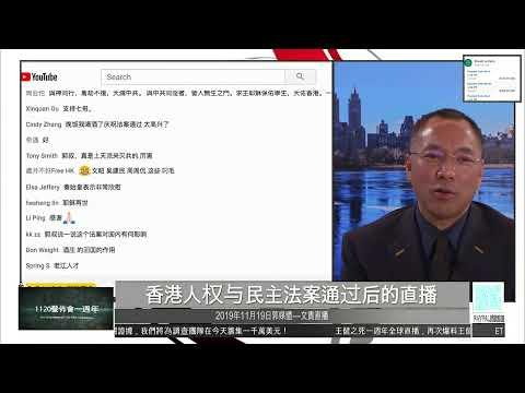 11/19/2019 郭文贵先生连线班农先生庆祝香港人权和民主法案全票通过!