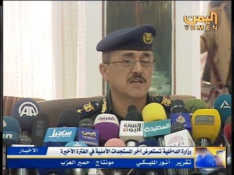 وزارة الداخلية .. مؤتمر صحفي واخر المستجدات الامنية